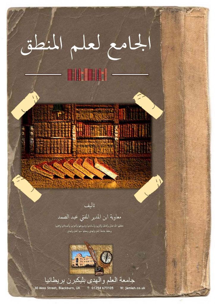 Mantiq Front Cover C1
