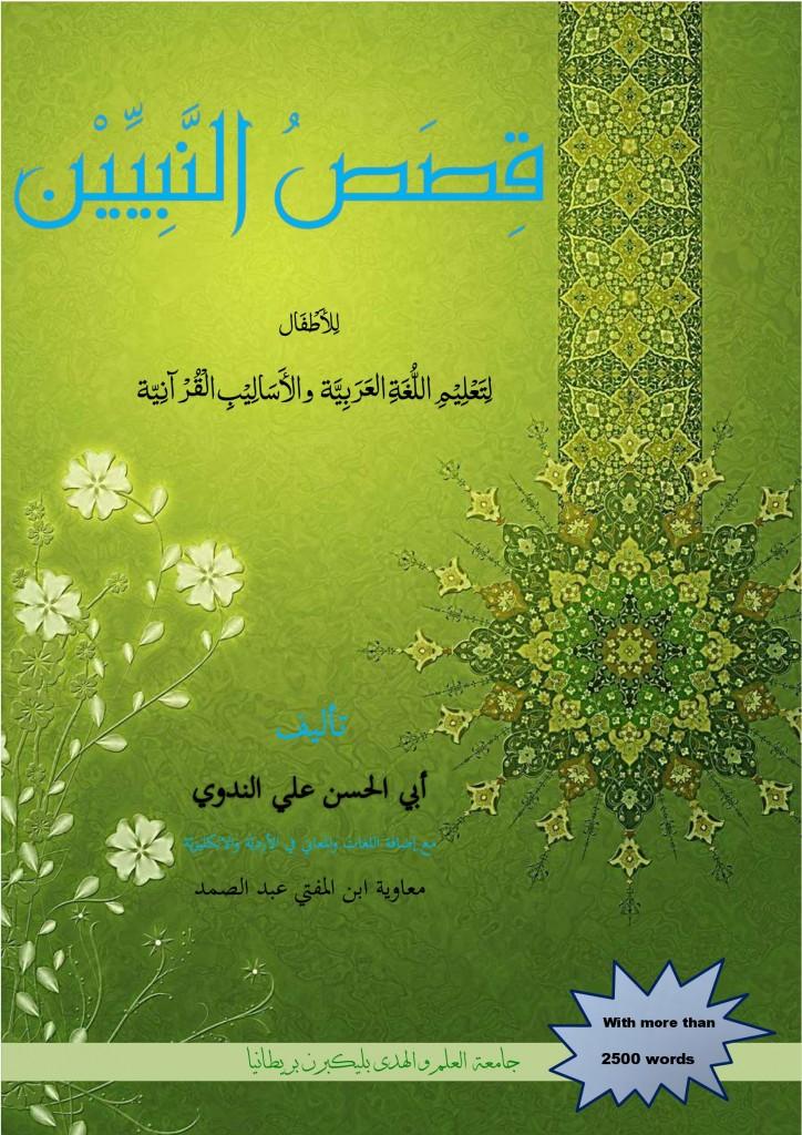 Qasas_front_cover