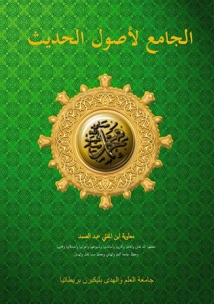 Usool e Hadeeth Front cover C1